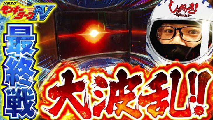 【モンキーⅣ・まどマギ2】しゃかりき!3【第7戦目】(2/4)[ジャンバリ.TV][パチスロ][スロット]