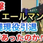 【競馬】フィエールマンが天皇賞春3連覇に向かわず現役引退へ