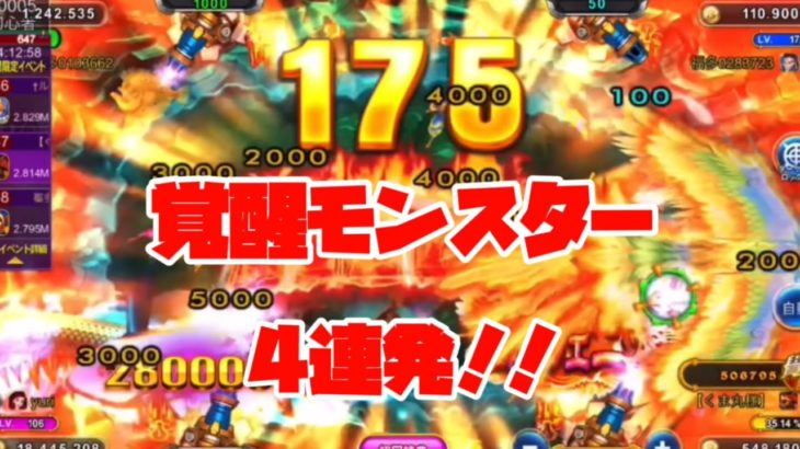 【スーパーラッキーカジノ】覚醒モンスターが熱い!!朝の4連発