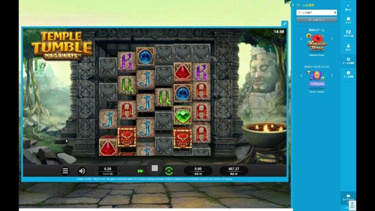 【オンラインカジノ】実践日記#4 Temple Tumble ベラジョンカジノ (スロット名) ビデオスロット  Vera&John