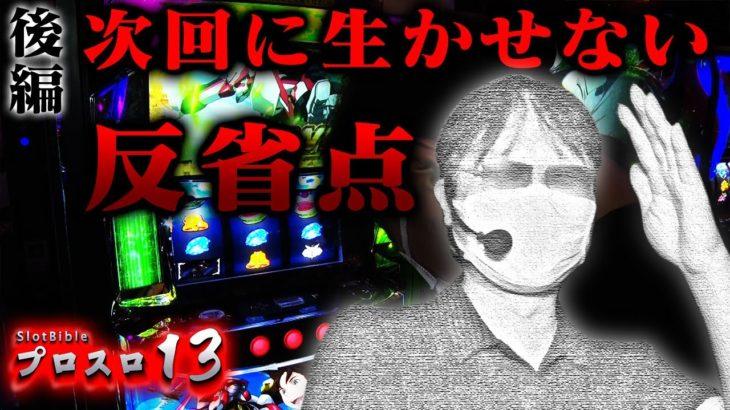 【プロスロ 第58弾 後編】ガリぞうが勝利目指してガチで立ち回る1日!