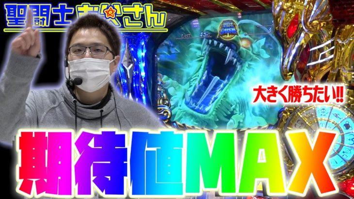 【聖闘士星矢海皇覚醒】5万勝つために立ち回った結果【sasukeのパチスロ卍奴#149】