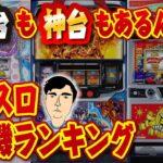 【絶滅危惧種アリ】パチスロ6号機販売台数ランキング トップ10!