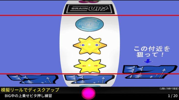 【パチスロ】模擬リールでディスクアップ BIG中の上乗せビタ押し練習