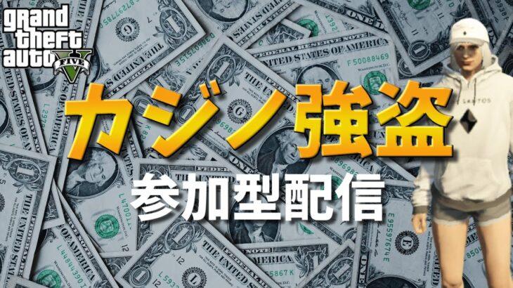 【GTA5】カジノ強盗!リスナーさんと攻略していく!概要欄読んでね 1/24【こなた】PC版