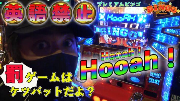 【プレミアムビンゴ】英語禁止!罰ゲームはケツバット【スロパチ.Hack! #32】 [パチスロ][スロット]
