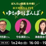 楽天競馬LIVE:ゆるゆるばんば 1月24日(日) 矢野吉彦・守永真彩・津島亜由子