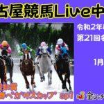 名古屋競馬Live中継 R03.01.01