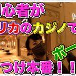 超初心者がぶっつけ本番のポーカーチャレンジ【アメリカNJのカジノ】