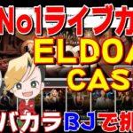 【オンラインカジノ】業界No1ライブカジノエルドアに挑戦だ!【ELDOAH WEEK】