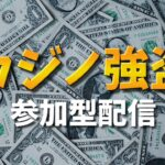 【概要欄必読】カジノ強盗配信&イベントジョブ PC版 1/31