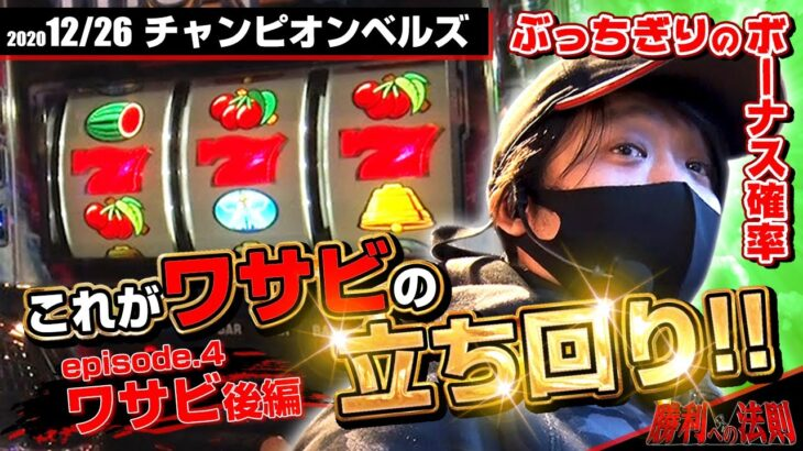 【サンダー大爆発!!】 勝利への法則episode.4「ワサビ 後編」【末尾5が当たりか!?】