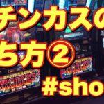 【パチスロ】パチンカスの打ち方②#shorts