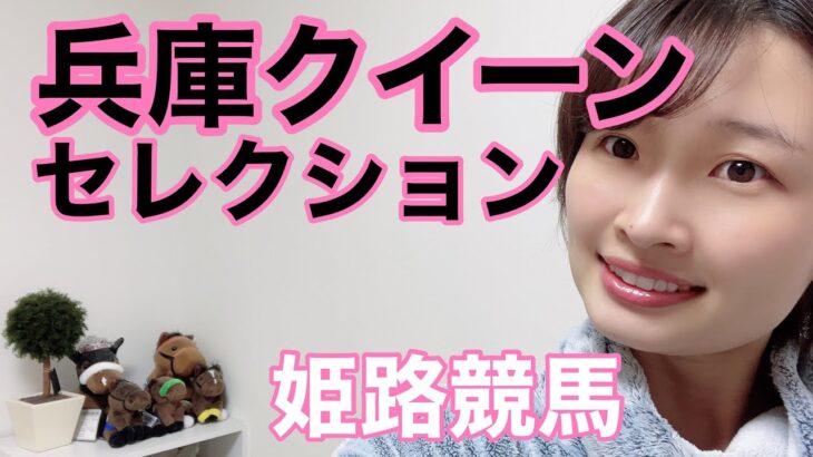 【競馬予想】兵庫クイーンセレクション 姫路競馬【競馬女子】