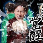 【クズの恩返し】第四十三話〜絶頂と覚醒〜