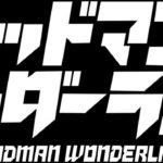 【年末スロット】パチスロ デッドマンワンダーランド オウルラッシュ突入記念!