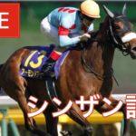 【競馬中継】『 シンザン記念 』