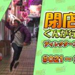 閉店くんが行く!ディレクターズカット版 #005【021~025】