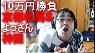 【神回】よっさん 競馬 10万円勝負 vs 京都牝馬S GⅢ  的中 2021年02月20日14時52分