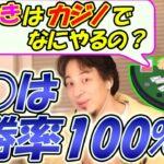 【ひろゆき】カジノで100%勝つ方法!?ひろゆきが使う戦術とは【切り抜き/論破】