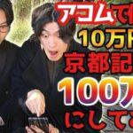 【競馬】アコムで借りた10万円を全額1Rにぶっ込んでみた【京都記念】