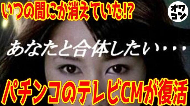 【10年ぶり】札束ばらまく逆転の一手!!パチンコのテレビCMが復活するぞ!