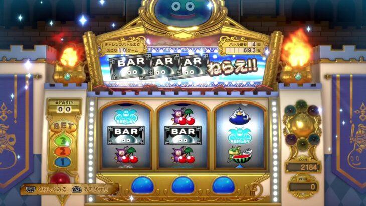 ドラクエ11 カジノ