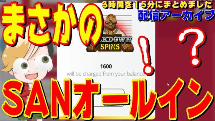 【オンラインカジノ】16万円オールインSANQUENTIN/SANTA爆裂/JAMMINJARS突発【ライブカジノハウス】@nonicom『ノニコム』