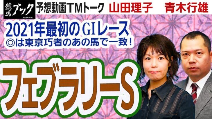 【競馬ブック】フェブラリーステークス 2021 予想【TMトーク】(栗東)