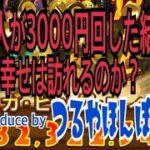 2021.2.13【オンラインカジノ】ビデオスロット!一攫千金を夢見て…おりゅうまん吠える!?