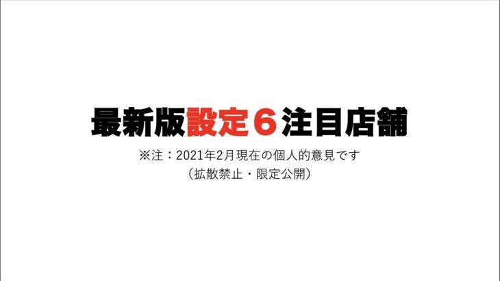【ぱちんこパチスロ 】2021年2月最新版!設定6が狙えるホールランキング