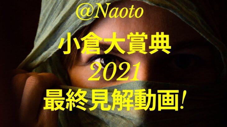 【小倉大賞典2021】予想実況【Mの法則による競馬予想】