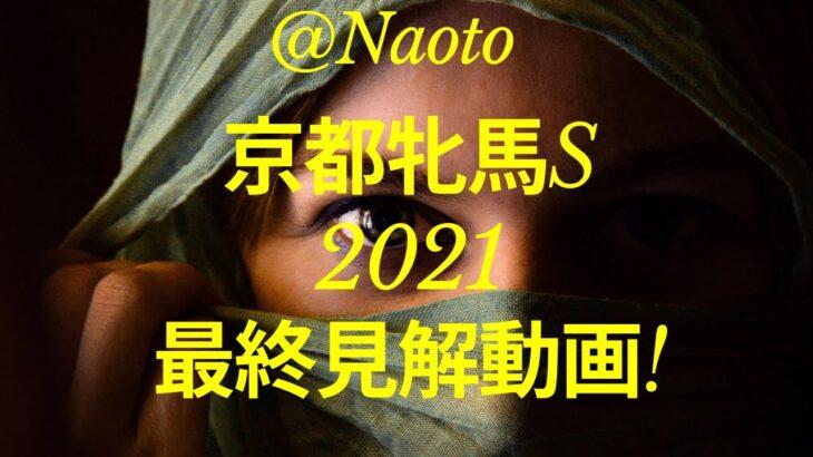 【京都牝馬ステークス2021】予想実況【Mの法則による競馬予想】