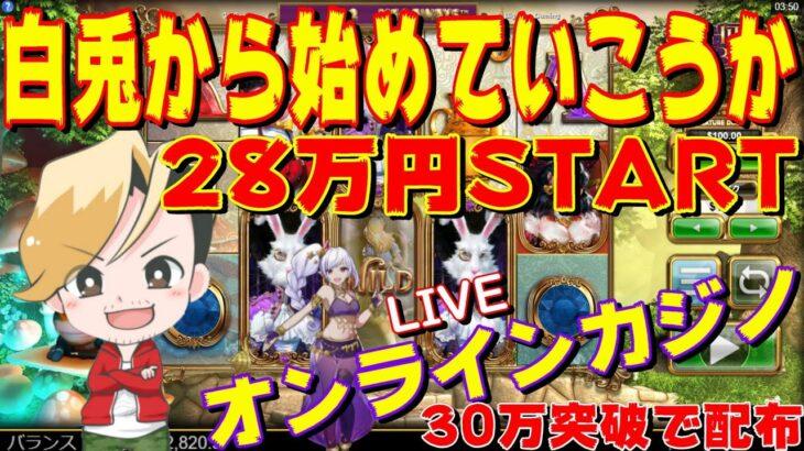 【オンラインカジノ】28万円白兎STARTで始めるギャンボラカジノ@nonicom『ノニコム』