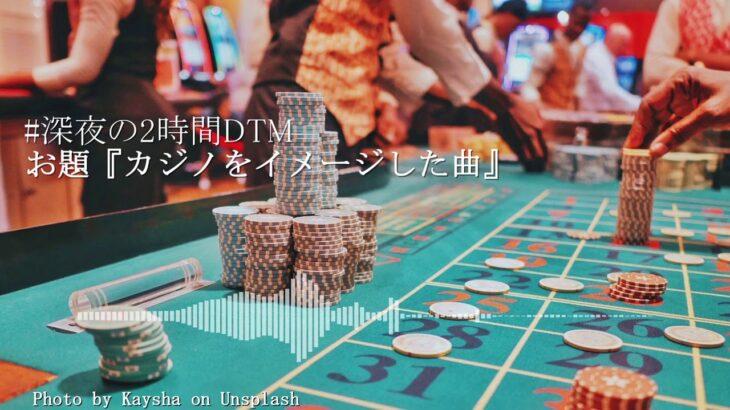 【深夜の2時間DTM】Plastic Chips:カジノをイメージした曲