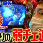 【星矢・番長3】弱チェで追うのはダメですか?【sasukeのパチスロ卍奴#163】