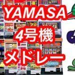 【パチスロ4号機メドレー】歴代Yamasaの名機BGM