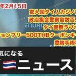 【タイ🇹🇭ニュースまとめ】密入国タイ人カジノ従業員逮捕!政治集会警察官数百人対峙衝突!タイ警察ラブホ急襲の訳?チョンブリー500THBクーポンキャンペーン!豊胸手術看板の意味!2021年2月15日