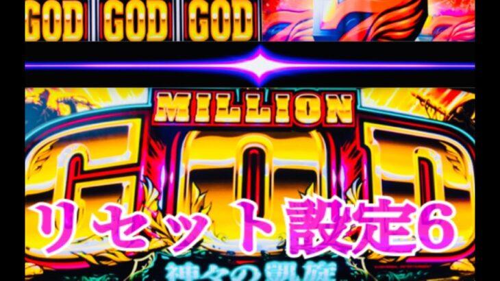 ミリオンゴッド神々の凱旋 7揃い2回 リセット設定6 パチスロ GODシリーズ