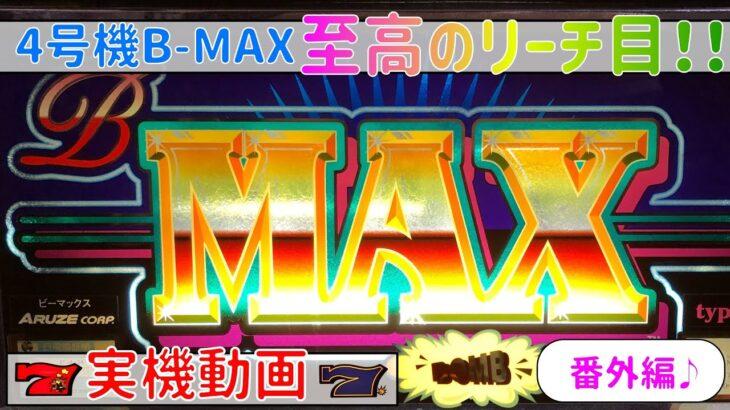 <番外編> 【B-MAX】至高のリーチ目!実機動画[スロット][パチスロ][4号機][青7][懐かしい][実践][ビーマックス][赤7][レトロ][四号機][大量獲得][設定6][爆弾][BOMB]