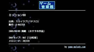 ミッションBB (スカイラブ(パチスロ)) by G-MASTER   ゲーム音楽館☆