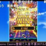 オンラインカジノ【Casino Casino】2021/02/28ニコ生にて配信