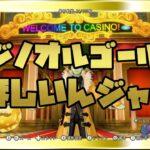 【参加型】【DQX】カジノオルゴールがほしいんジャ!【カジノ】