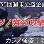 GTA5 参加型 第35回週末強盗企画 カジノ強盗(攻撃的)