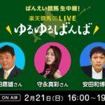 楽天競馬LIVE:ゆるゆるばんば 2月21日(日) 須田鷹雄・守永真彩・安田和博
