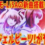 【新台】LiSAの新曲搭載!?Angel Beats!が色々とヤバいww