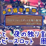 PSO2 カジノ(ラッピースロット)配信 ハガル16