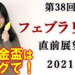 【競馬】フェブラリーS 2021 直前展望(大井・金盃の予想はブログで!) ヨーコヨソー