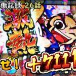 【吉宗3】めざせ 吉宗マスター![第26話] 目標+711K!【パチスロ実践】