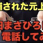 【メイドカジノ無許可営業】高田まさひろ氏の逮捕の真相に迫る。